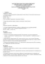 Школьная олимпиада по химии класс МАКЕЕВСКИЙ УЧЕБНО МЕТОДИЧЕСКИЙ ЦЕНТР КОНТРОЛЬНЫЕ ЗАДАНИЯ ПО ХИМИИ городского этапа конкурса защиты