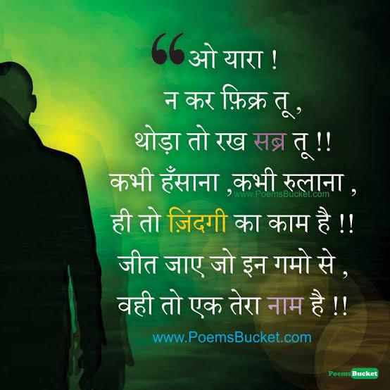 new shayari in hindi