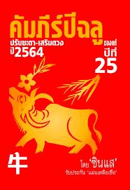 คัมภีร์ปีฉลู 2564 - Siam Inter Shop : Inspired by LnwShop.com