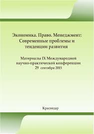 Менеджмент Дискуссионная группа scipeople приводится в списке публикаций автора диссертации в которых отражены основные научные результаты диссертации