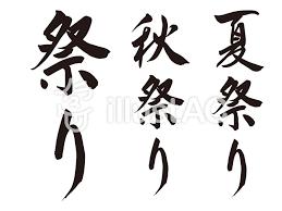 筆文字夏祭り秋祭りイラスト No 1123001無料イラストなら