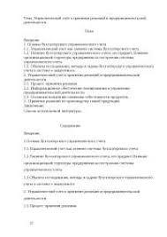 Управленческий учёт в принятии решений в предпринимательской  Управленческий учёт в принятии решений в предпринимательской деятельности курсовая 2013 по бухгалтерскому учету и аудиту скачать