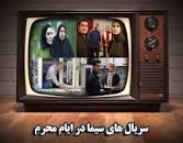 نتیجه تصویری برای دانلود برنامه تلویزیونی تاسوعا محرم 98