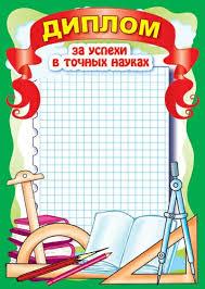 Бланки дипломов по математике для детей ru мир вязание узоры спицами видео