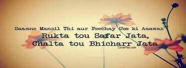 Beautiful Urdu Quotes Facebook Best of Best Urdu Poety Images For Facebook Covers