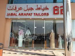 Jabal Arafat Tailor, (Tailoring) in Al Qusais 2, Dubai