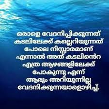 Image of: Funny Quotes True Good Thoughts Images Sorry Quotes Love Quotes Malayalam Quotes Pinterest Inspirational Quotes In Malayalam Malayalam Quotes Pinterest