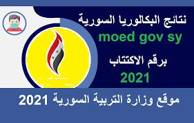 موعد نتائج البكالوريا سوريا دورة moed.gov.sy 2021 العلامات بالاسم على موقع وزارة  التربية