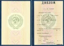 Купить диплом СССР старого образца недорого Диплом республик