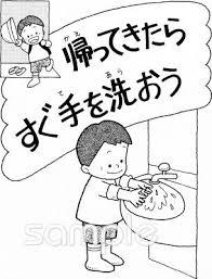 手洗いイラストなら小学校幼稚園向け保育園向け老人福祉の