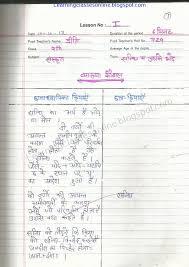 Sanskrit Lesson Plan On Sandhi
