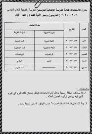 جدول الامتحان الوزاري الخارجي و محو الامية 2021   جدول الامتحانات الوزارية
