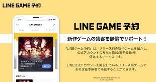 Line ゲーム 予約 事前 登録 サイト