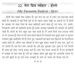 short paragraph on my favorite festival holi in hindi