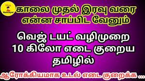 Paleo Diet Chart For Non Vegetarians In Tamil Veg Diet Plan For Weight Loss 10 Kg In Tamil Full Day Veg