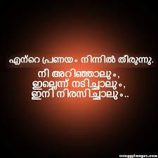 Whats App Malayalam New Dp