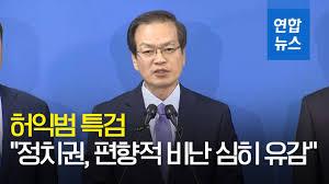 특검 '경인선에 가자' 김정숙 여사, 드루킹 불법행위 몰랐다 | 연합뉴스