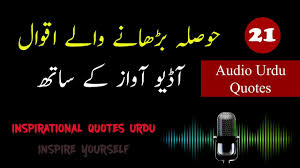 23 Best Ever Motivational Quotes In Urdu Motivational Quotes In Hindi