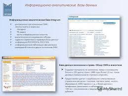 Презентация на тему Внешние подписные ресурсы Подписные  5 Информационно аналитическая база