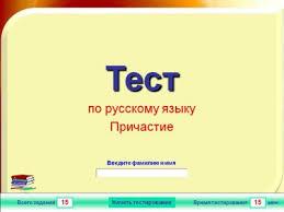 Оценка знаний учащихся Русский язык и литература Сообщество  Интреактивный тест по русскому языку с оценкой Причастие 7 класс