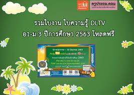 รวมใบงาน ใบความรู้ DLTV อ1-ม.3 ปีการศึกษา 2563 โหลดฟรี - ครู