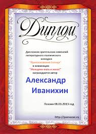 Александр Иванихин Стихи ру