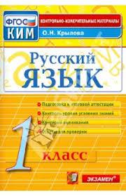 Книга Русский язык класс Итоговая аттестация Контрольно  Русский язык 1 класс Итоговая аттестация Контрольно измерительные материалы