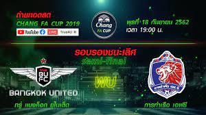 CHANG FA CUP 2019 : 18/09/2019 ทรู แบงค็อก ยูไนเต็ด พบ การท่าเรือ เอฟซี -  YouTube
