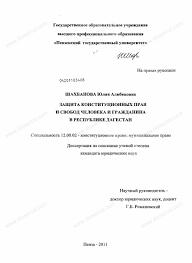 Диссертация на тему Защита конституционных прав и свобод человека  Диссертация и автореферат на тему Защита конституционных прав и свобод человека и гражданина в Республике