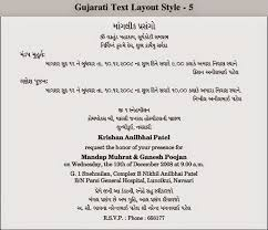 gujarati wedding invitation wording format matter lagna patrika Wedding Card Matter Gujarati Language Wedding Card Matter Gujarati Language #41 Gujarati Wedding Invitation Cards Wording in English