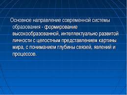 курсовая работа Современная система образования в России  Система образования в современной россии реферат