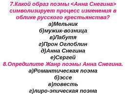 Обобщение знаний по творчеству С Есенина и В Маяковского 7 Какой образ поэмы символизирует процесс изменения в облике русского кресть