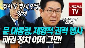 """이동섭, """"문 대통령, 제왕적 권력 행사, 패권 정치 이제 그만!"""" - YouTube"""