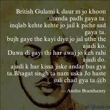 British Gulami K Daur M J Quotes Writings By Anshu Bramhaney