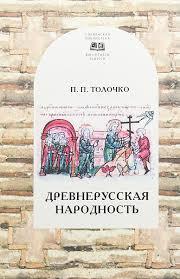 """Книга """"<b>Древнерусская народность</b>: воображаемая или реальная ..."""