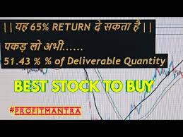 best stocks to now smart profit