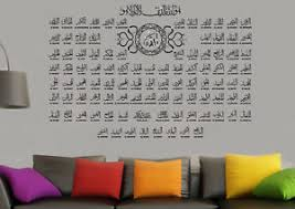 Details About 99 Names Of Allah Al Asma Ul Husna Islamic Wall Art Stickers Islamic Calligraphy