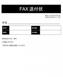 Fax送付状のテンプレート02word 無料のビジネス書式テンプレート
