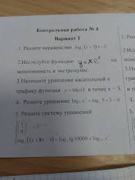 Помогите решить Контрольная по алгебре номер за класс  Помогите решить Контрольная по алгебре номер 4 за 11 класс