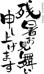 残暑見舞い 文字素材のイラスト素材 15389406 Pixta