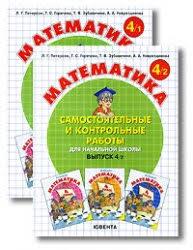Математика гдз Самостоятельные и контрольные работы по математике в начальной школе Выпуск 4 Варианты 1 и 2 Петерсон Л Г и др планета ГДЗ
