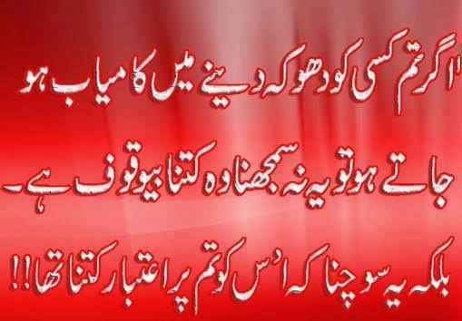 dhokha status in urdu