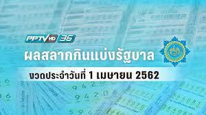 ผลสลากกินแบ่งรัฐบาล งวดวันที่ 1 เมษายน 2562 : PPTVHD36