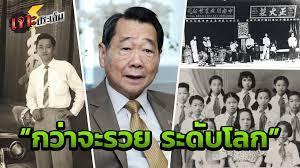 รวยสุดในไทย ใครก็ไม่อาจล้มแชมป์