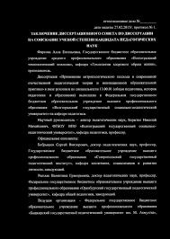 аттестационное дело дата защиты г протокол ЗАКЛЮЧЕНИЕ  профессионального образования Волгоградский технологический колледж кафедра Технологии здорового образа жизни