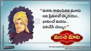 Vivekananda Hd Wallpapers Tamil Women Quotes By Swami Vivekananda