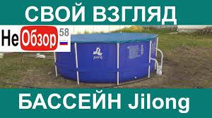 Свой взгляд. Каркасный <b>бассейн Jilong</b> 3,6х1,22 (12ft x 48in ...