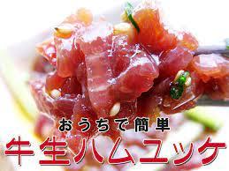 ごま油 で 食べる 牛 生 ハム