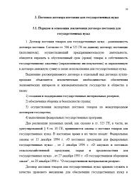 Декан НН Договор поставки товаров для государственных нужд d  Страница 7 Договор поставки товаров для государственных нужд