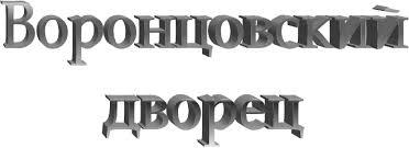 Реферат Воронцовский дворец в Санкт Петербурге ru Реферат Воронцовский дворец в Санкт Петербурге